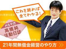 メルマガ:高橋純活動日誌